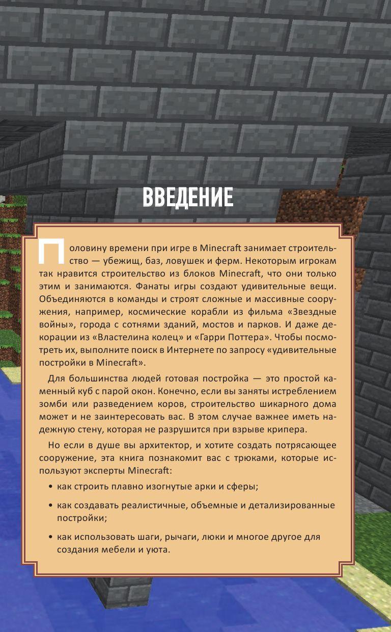 рассказ про майнкрафт читать на русском #4